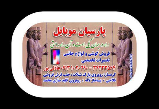 کانال پارسیان موبایل