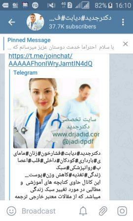 کانال پزشکی دکتر جدید