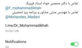کانال فیزیک و مشاوره دکتر محمدی خواه