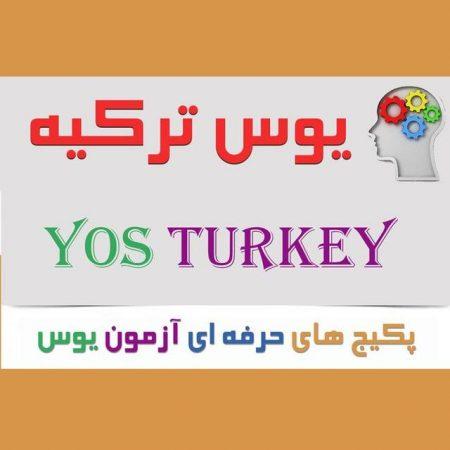 کانال یوس ترکیه | تحصیل در ترکیه