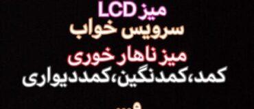 کانال صنایع چوب احمدرضا
