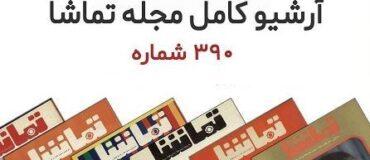 کانال کامل ترین آرشیو مجلات و مطبوعات قدیمی