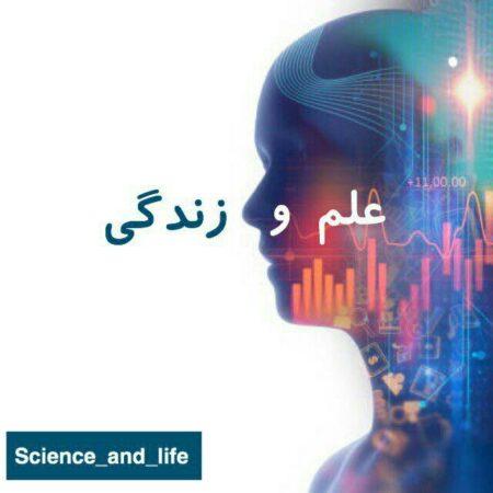 کانال علم و زندگی