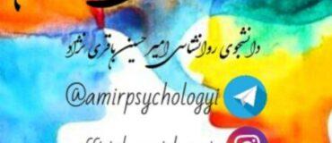 کانال روانشناسی، زوج درمانی مهرافرین