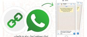 لینک مستقیم ارسال پیام در واتساپ