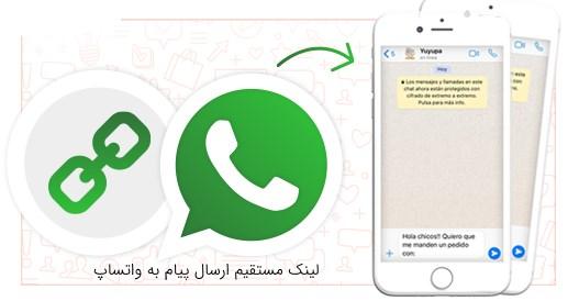 لینک مستقیم ارسال پیام به واتساپ