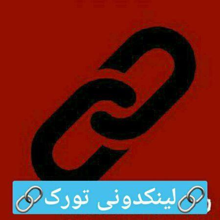 کانال لینکدونی تورک اذربایجان