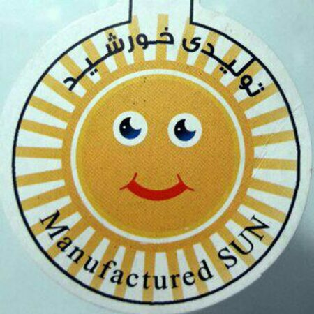 کانال تولید و پخش پوشاک بچگانه خورشید