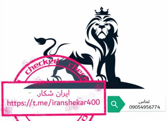 کانال ایران شکار