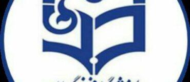 کانال دانشگاه فرهنگیان کل کشور